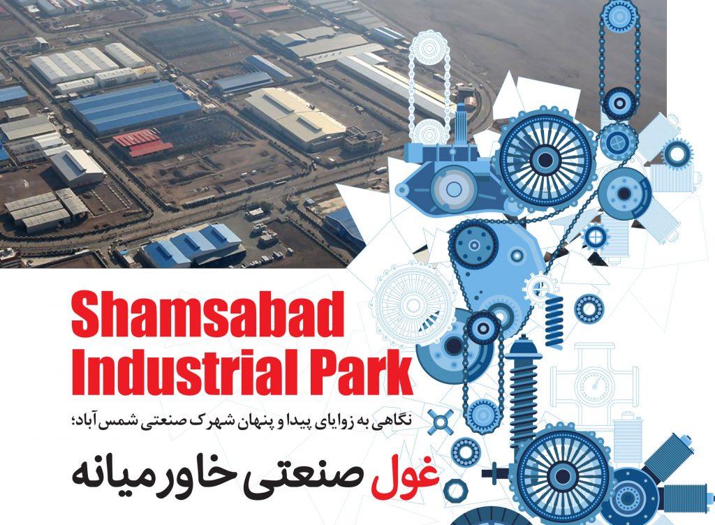 غول صنعتی خاورميانه