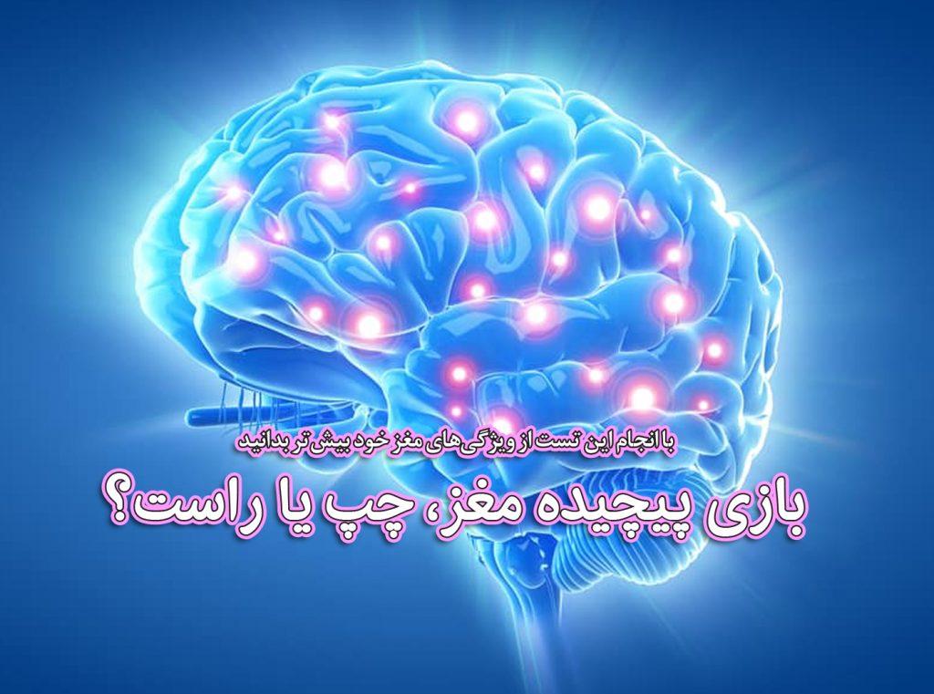 بازی پیچیده مغز