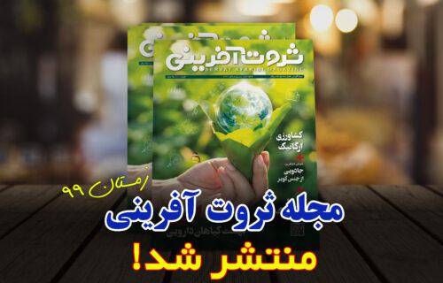 فصلنامه ثروت آفرینی