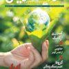 فصلنامه ثروت آفرینی- شماره 6-7